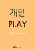 도서 이미지 - 개인 play