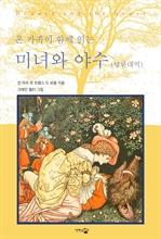 도서 이미지 - 온 가족이 함께 읽는 미녀와 야수 (영한대역)