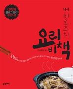 도서 이미지 - 베비로즈의 요리비책 - 네이버 블로그 요리 부문 1위