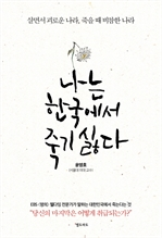 도서 이미지 - 나는 한국에서 죽기 싫다 : 살면서 괴로운 나라, 죽을 때 비참한 나라