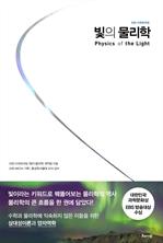 도서 이미지 - 빛의 물리학 - EBS 다큐프라임