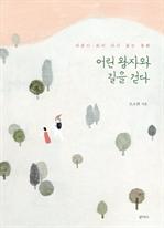 도서 이미지 - 어린 왕자와 길을 걷다 - 어른이 되어 다시 읽는 동화