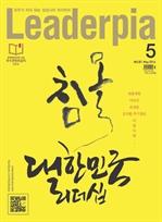 도서 이미지 - Leaderpia 2014년 05월호