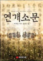 도서 이미지 - 연개소문 (전6권/완결)