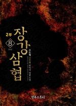 도서 이미지 - 장강삼협 2부