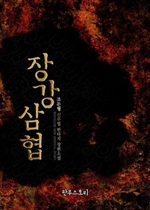 도서 이미지 - [합본] 장강삼협 1,2부 (전16권/완결)