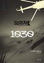 도서 이미지 - 1030 : 잭 리처 시리즈