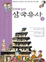 도서 이미지 - [만화로 읽는 삼국유사 3] 만화로 읽는 삼국유사 3