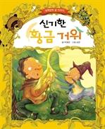 도서 이미지 - [초롱반디 명작동화 14] 신기한 황금 거위