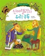 도서 이미지 - [초롱반디 명작동화 25] 신데렐라와 유리구두