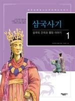 도서 이미지 - [삼국사기 01] 삼국의 건국과 멸망 이야기