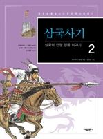 도서 이미지 - [삼국사기 02] 삼국의 전쟁 영웅 이야기