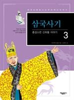 도서 이미지 - [삼국사기 03] 충성스런 신하들 이야기