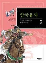 도서 이미지 - [삼국유사 02] 신기하고 재미있는 왕들 이야기