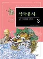도서 이미지 - [삼국유사 03] 삼국 시대 불교 이야기