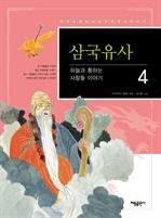 도서 이미지 - [삼국유사 04] 하늘과 통하는 사람들 이야기