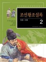 도서 이미지 - [조선왕조실록 02] 태종, 세종