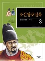도서 이미지 - [조선왕조실록 03] 문종, 단종, 세조