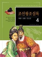 도서 이미지 - [조선왕조실록 04] 예종, 성종, 연산군