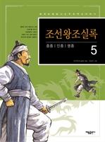 도서 이미지 - [조선왕조실록 05] 중종, 인종, 명종