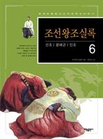 도서 이미지 - [조선왕조실록 06] 선조, 광해군, 인조
