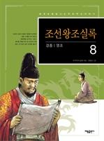 도서 이미지 - [조선왕조실록 08] 경종, 영조