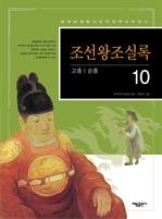 도서 이미지 - [조선왕조실록 10] 고종, 순종