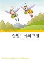 도서 이미지 - [논술대비 세계명작 16] 꿀벌 마야의 모험