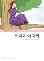 도서 이미지 - [논술대비 세계명작 21] 키다리 아저씨