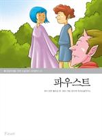 도서 이미지 - [논술대비 세계명작 24] 파우스트