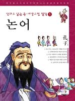 도서 이미지 - [동서양 고전철학 01] 논어