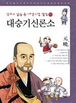 도서 이미지 - [동서양 고전철학 11] 대승기신론소