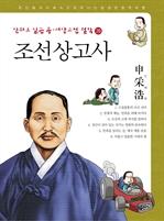 도서 이미지 - [동서양 고전철학 29] 조선상고사