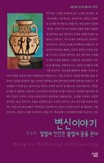 도서 이미지 - 살림지식총서 012 - 변신이야기 : 필멸의 인간은 불멸의 꿈을 꾼다