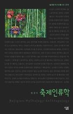 도서 이미지 - 살림지식총서 014 - 축제인류학