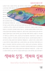 도서 이미지 - 살림지식총서 021 - 색채의 상징, 색채의 심리