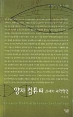 도서 이미지 - 살림지식총서 036 - 양자 컴퓨터 : 21세기 과학혁명