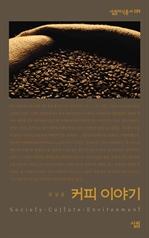 도서 이미지 - 살림지식총서 089 - 커피 이야기