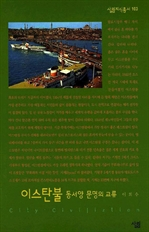 도서 이미지 - 살림지식총서 103 - 이스탄불 : 동서양 문명의 교류