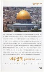 도서 이미지 - 살림지식총서 104 - 예루살렘 : 순례자의 도시