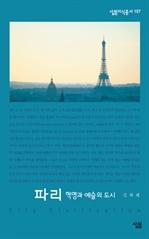 도서 이미지 - 살림지식총서 107 - 파리 : 혁명과 예술의 도시