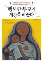 도서 이미지 - 행복한 부모가 세상을 바꾼다