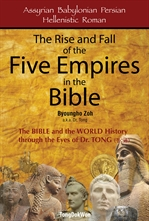 도서 이미지 - 성경과 5대제국(영문판) : The Rise and Fall of the Five Empires in the Bible