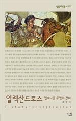 도서 이미지 - 살림지식총서 117 - 알렉산드로스 : 헬레니즘 문명의 전파
