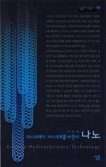 도서 이미지 - 살림지식총서 125 - 나노 : 미시세계가 거시세계를 바꾼다