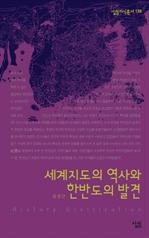 도서 이미지 - 살림지식총서 138 - 세계지도의 역사와 한반도의 발견