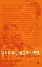 도서 이미지 - 살림지식총서 167 - 영화로 보는 불륜의 사회학