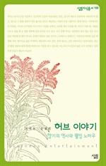 도서 이미지 - 살림지식총서 169 - 허브 이야기 : 향기의 역사와 웰빙 노하우