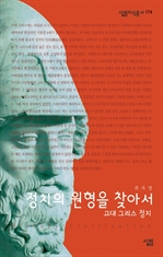 도서 이미지 - 살림지식총서 174 - 정치의 원형을 찾아서