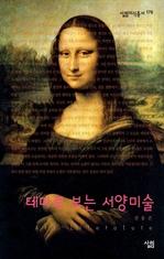 도서 이미지 - 살림지식총서 176 - 테마로 보는 서양미술